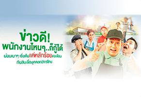 สินเชื่ออาชีพอิสระกสิกรไทย