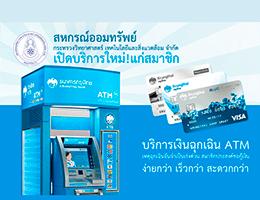 บริการเงินฉุกเฉินกรุงไทย
