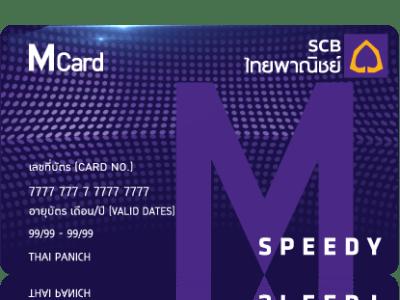 บัตรกดเงินสด ไทยพาณิชย์